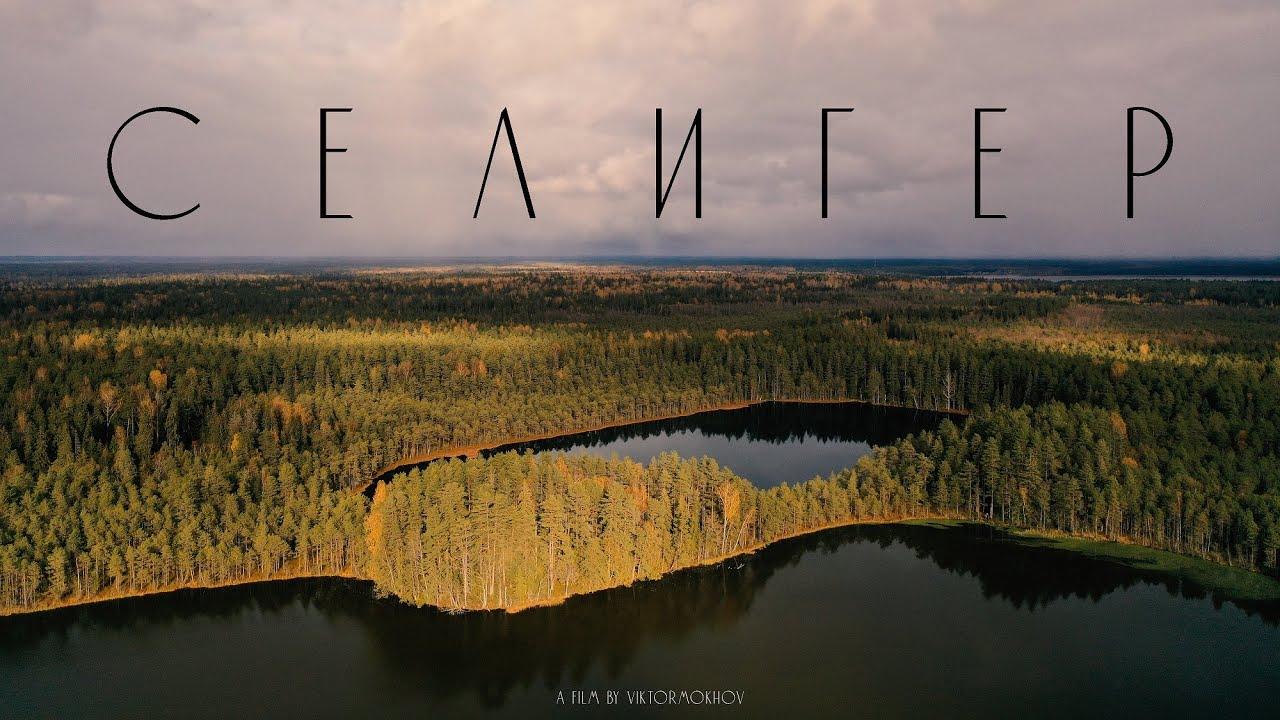 Осенний Селигер // ATMOSPHERIC AERIAL CINEMATOGRAPHY (4k)