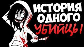 Download ИСТОРИЯ ОДНОГО УБИЙЦЫ Mp3 and Videos
