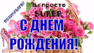 🌷Очень красивые поздравления с Днем Рождения женщине🌷красивая музыка и цветы🌷