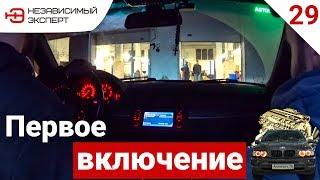 КЕВЛАРОВАЯ АКПП БМВ КОТОРУЮ ЖДАЛ ПОЛ ГОДА! - АнтиПыЧ#29