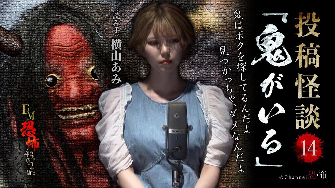 【投稿実話怪談】「鬼がいる」FM恐怖 -14-