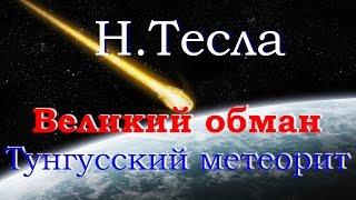 Тесла. Великий обман.Создать тунгусский метеорит.