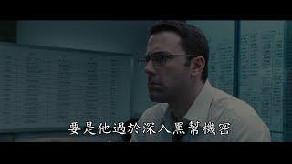【會計師】最新官方中文預告,10月14日(週五)與眾不同