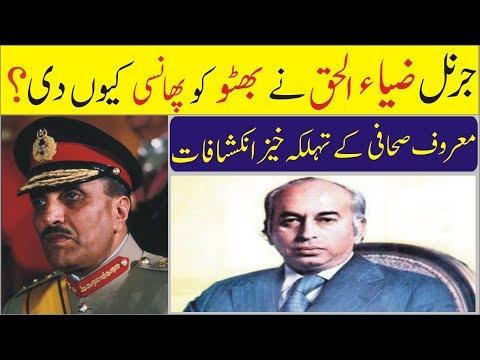 Zia Ul Haq ne Zulfiqar Ali Bhutto ko Phansi Qu Di?