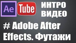 Как сделать классное интро видео для канала на YouTube?(Делаем интро-видео в программе Adobe After Effects на основе готового футажа с сайта videohive.net. Также расскажу, как..., 2015-05-17T12:28:40.000Z)
