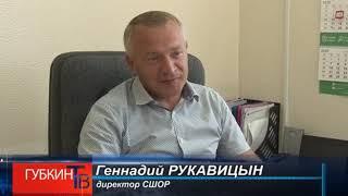 Директор СШОР Геннадий Рукавицын рассказал об успехах в работе, планах на будущее