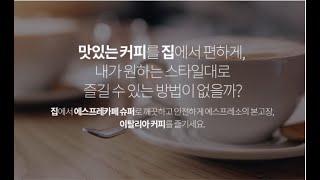 청호 커피머신 얼음정수기 에스프레카페 슈퍼