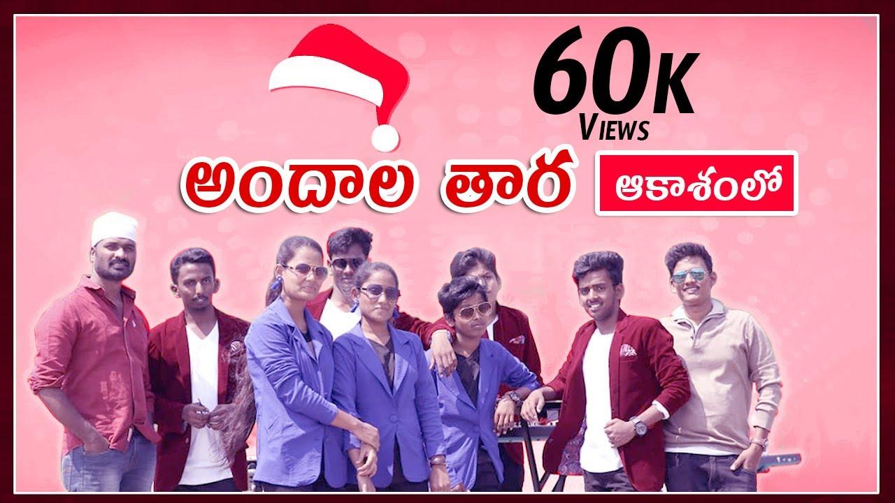 Latest telugu christmas song 2019 ||అందాల తార ఆకాశంలో ||