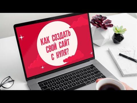 Как создать свой сайт? Создаем блог на Wix