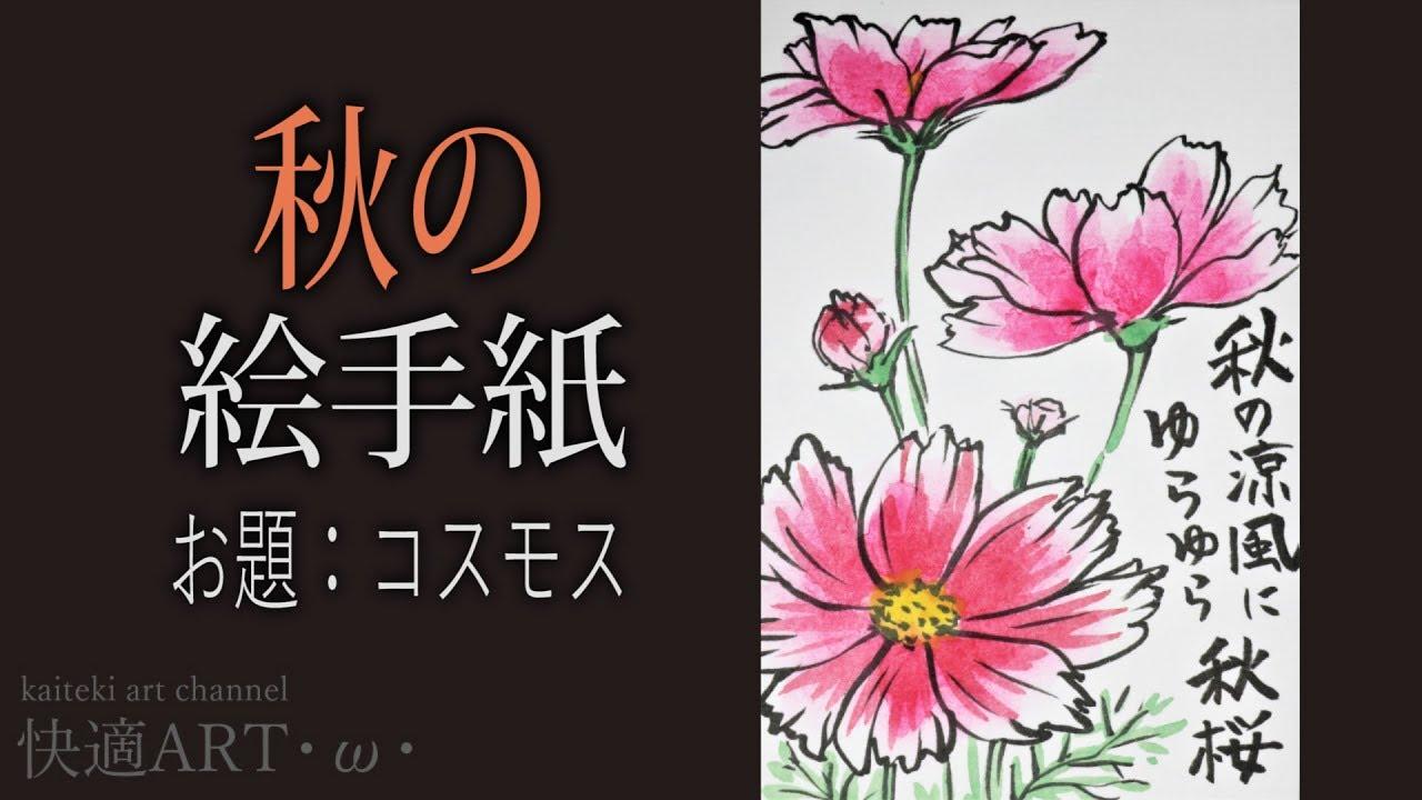 解説 秋の絵手紙 コスモス 9月 10月 初心者向け描き方解説 Youtube