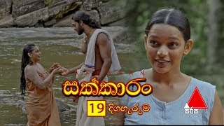 Sakkaran | සක්කාරං - Episode 19 | Sirasa TV Thumbnail