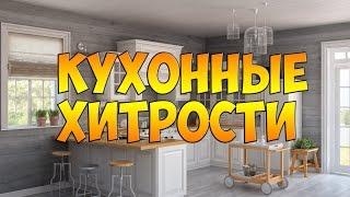 Кухонные хитрости || Kitchen Tricks