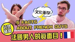 跟法國人約會前要知道的事5 THINGS YOU MUST KNOW BEFORE DATING A FRENCH GUY