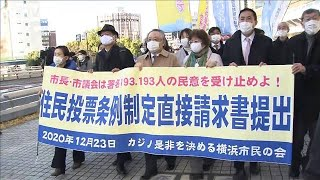 """横浜市""""IR誘致""""賛否めぐり・・・住民投票条例案を提出(2021年1月6日) - YouTube"""