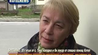 Биха лекар от спешна помощ Котел www.kotelnews.com