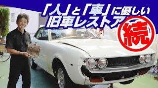『人』と『車』に優しい旧車レストア-続編-セリカのレストア奮闘記
