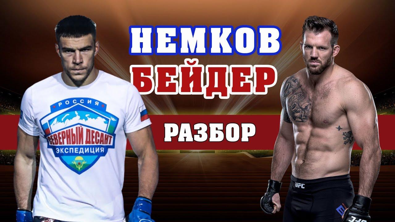 Немков – Бейдер, Молдавский, Агапова и Забит. Разбор боев и перспектив