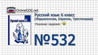 Задание № 532 — Русский язык 6 класс (Ладыженская, Баранов, Тростенцова)