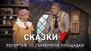 Краина-У представляет - Сказки-У, новогодняя премьера сказочного скетч-шоу.