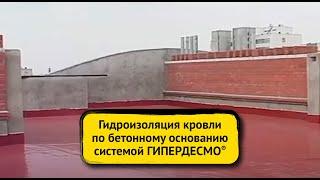 ТемпСтройСистема - Гидроизоляция кровли по бетонному основанию системой Гипердесмо(Предлагаем Вашему вниманию систему мастичной гидроизоляции кровель «Гипердесмо®». Система разработана..., 2013-10-29T09:14:28.000Z)