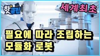 세계 최초의 기술로 만든 원자력 로봇 / YTN 사이언…