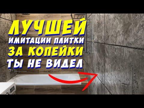 Декорирование стен в ванной своими руками