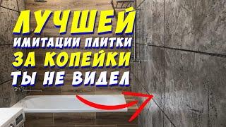 ✅ ИМИТАЦИЯ ПЛИТКИ СДЕЛАЙ СУПЕР РЕМОНТ В ВАННОЙ ЗА КОПЕЙКИ СВОИМИ РУКАМИ Bathroom Renovation D Y