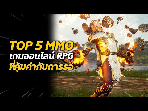 TOP 5 MMORPG เกมออนไลน์ ที่คุ้มค่ากับการรอคอย