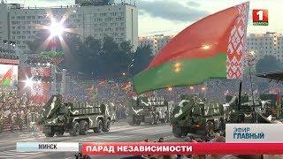В Минске прошел военный парад в честь Дня Независимости Беларуси. Главный эфир