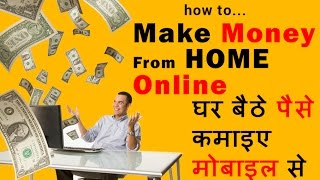 earn online 100 to 1000 rupees every day just working 10 minutes 2016 17