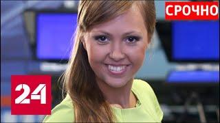 В Киеве похитили журналистку Первого канала Анну Курбатову