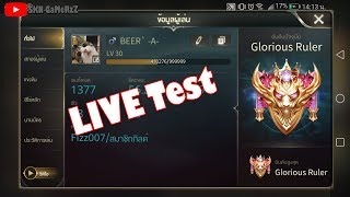 ROV Glorious Ruler เเล้วนะ [Live]
