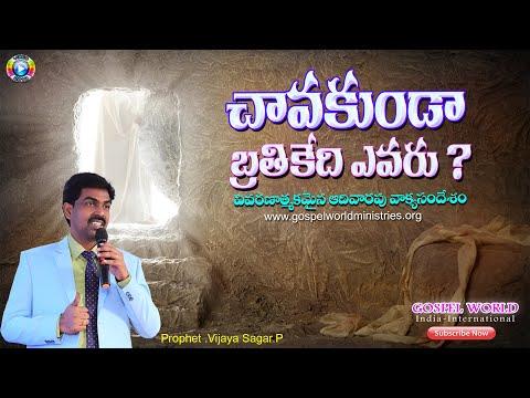 Sunday Church Live Stream ||Gospel World Ministries|| Kakinada-India