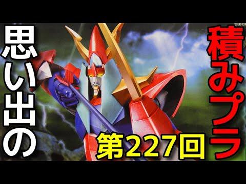 227 MC 勇者ライディーン  「BANDAI メカニックコレクション」