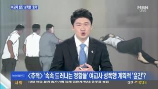 신안 섬마을 여교사 성폭행 사건 2 여교사 정신과 치료중 피의자들 강력처벌 원해