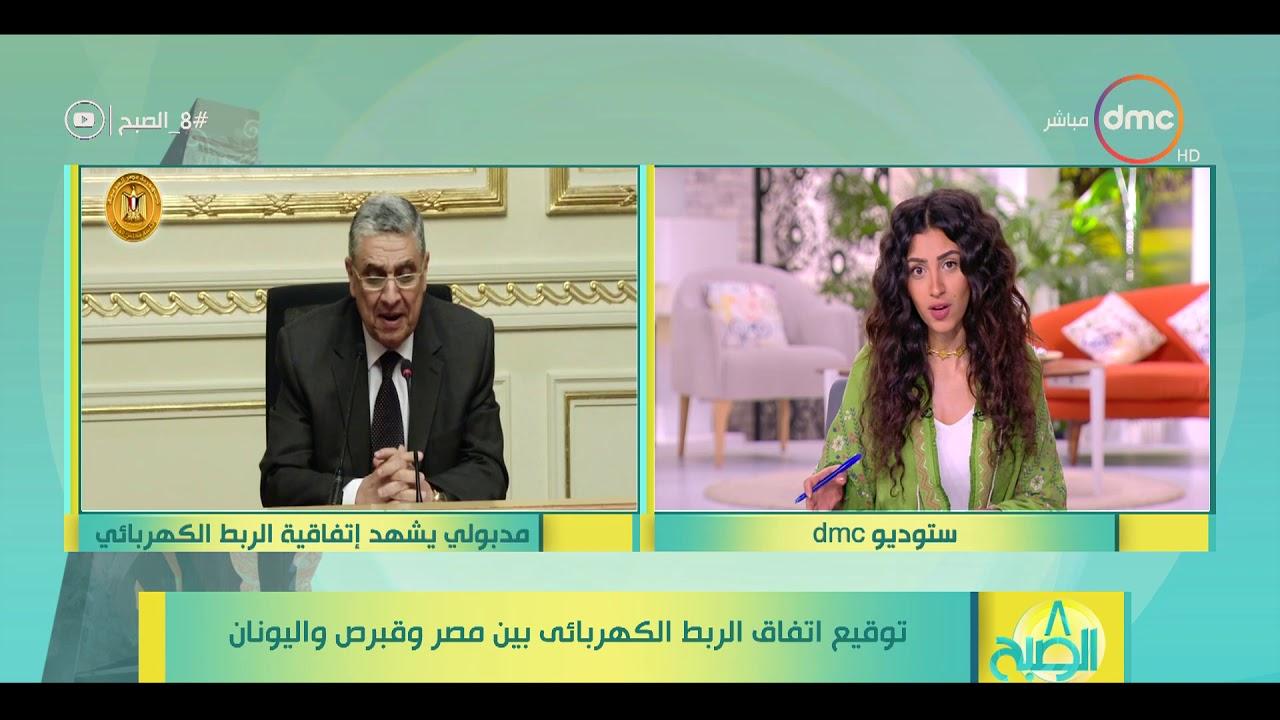 dmc:8 الصبح - توقيع إتفاق الربط الكهربائي مصر وقبرص واليونان .. ومدبولي يشهد على الإتفاقية