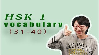 HSK 1 vocabulary  ( No.31-40)