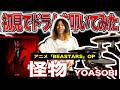 【初見で叩いてみた】タイトルから予想してみたら大外れでした。「怪物」YOASOBI - アニメ「BEASTARS」OP曲:w32:h24