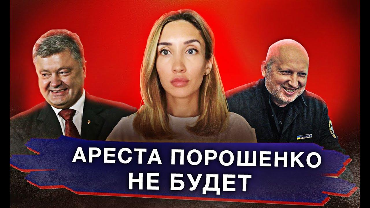 Как сегодня сажали Порошенко и Ко