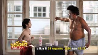 Repeat youtube video น้าค่อม ขายครีม อย่างฮา - แวมไพร์ฟันน้ำนม (ตัวอย่าง2)