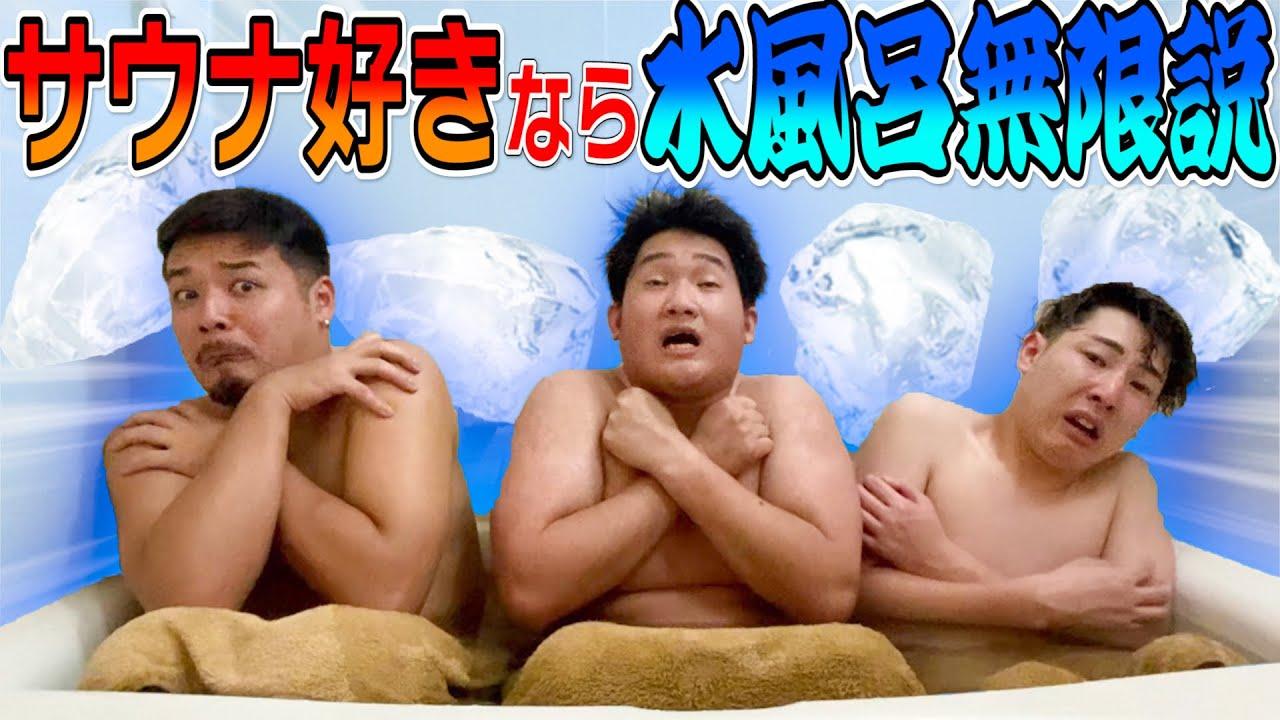 【極寒】サウナ大好き人間なら水風呂無限に入れるんじゃね??www