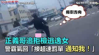 正義哥追拒檢逃逸女 警霸氣回「接超速罰單 通知我! 三立新聞網SETN.com thumbnail
