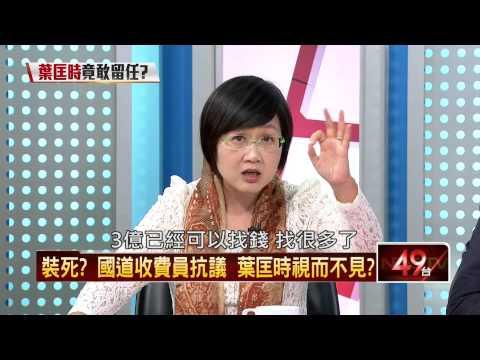 12/4/2014壹新聞《正晶限時批》P6 HD