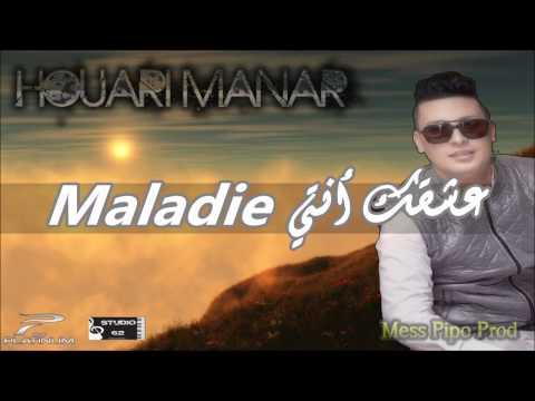 HOUARI MANAR - MAZAL KHATMEEK FI YEDI (SINGLE 2015)