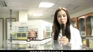 范瑋琪VS羅東聖母醫院  讓愛傳下去,感動就不遠MV花絮