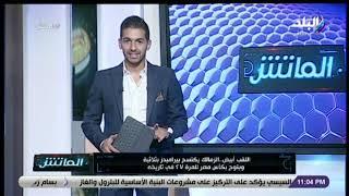 الماتش - هانى حتحوت: الزمالك فتح أبواب الفن والهندسة .. وعلى كل من يحب المتعة أن يتعلم