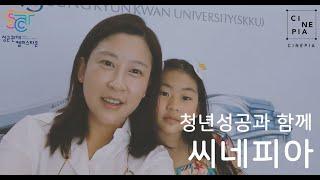 2021년 미디어 입주팀  소개영상_씨네피아