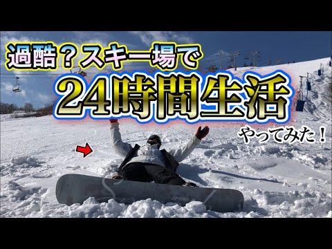 【スキー場24時間生活】過酷なミッション考えたせいでオレ楽しめなくね?