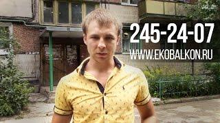 Балкон с выносом. Увеличение площади балкона(http://ekobalkon.ru/ 245-24-07., 2014-11-22T15:43:24.000Z)