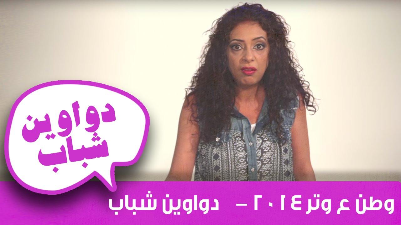 وطن ع وتر 2014 - دواوين شباب